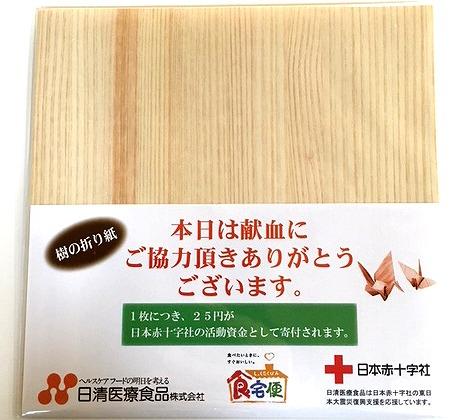 木でできた折り紙「折り樹」