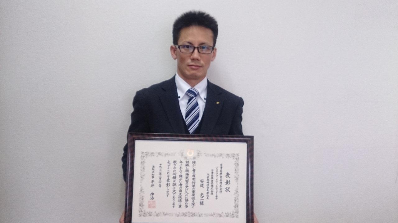 賞状を持つ石川センター長