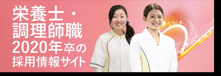 栄養士・調理師職 2020年卒の採用情報サイト