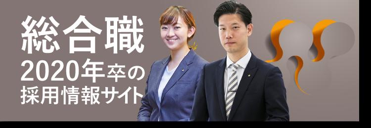 総合職 2020年卒の採用情報サイト