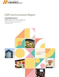 CSR報告書2020