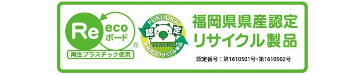 福岡県県産認定リサイクル製品ロゴ