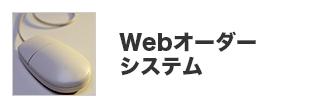 Webオーダーシステム