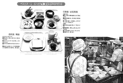 2002年 日清医療食品 社内報「悠翔」より