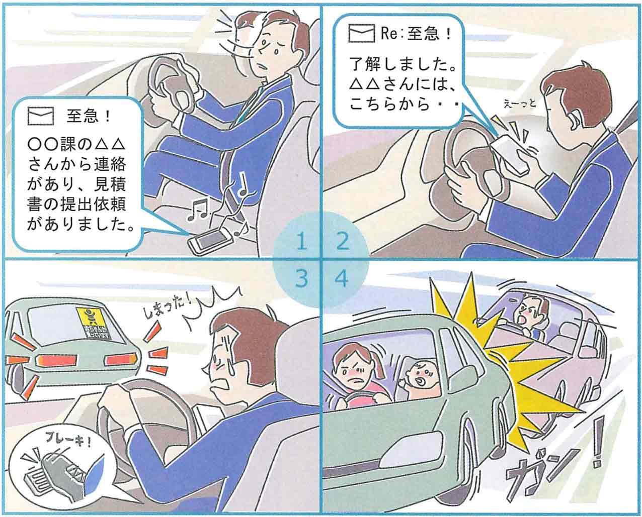 「ながら運転」は悲惨な事故につながります!