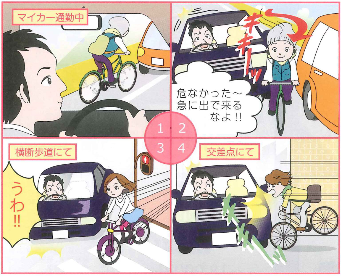 「車と自転車 お互い気をつけましょう!」