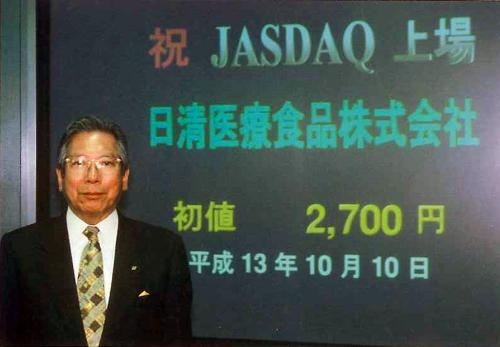 JASDAQ市場上場時 村田士郎会長