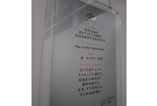 ※ディップ株式会社 オフィス内に掲示されている経営理念。