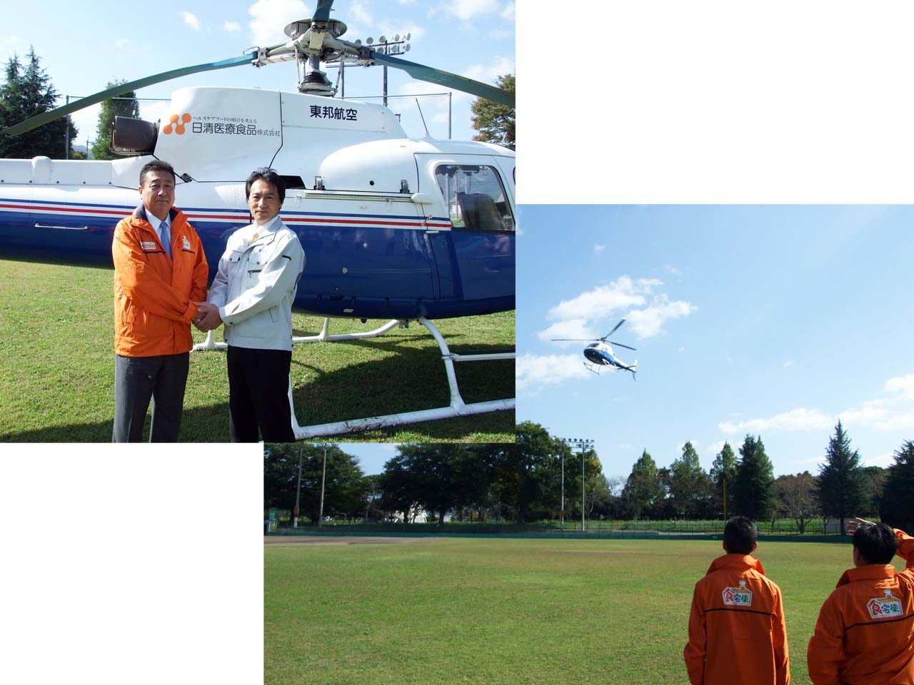 ヘリコプターの発着訓練