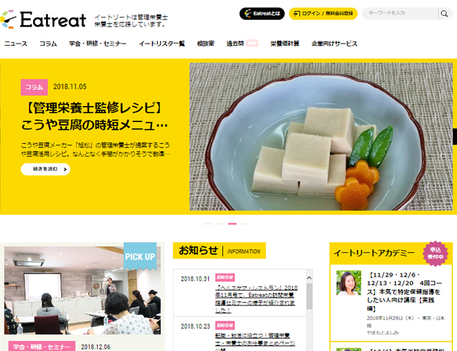 Eatreat株式会社 サイトイメージ