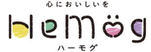 HeMog(ハーモグ)