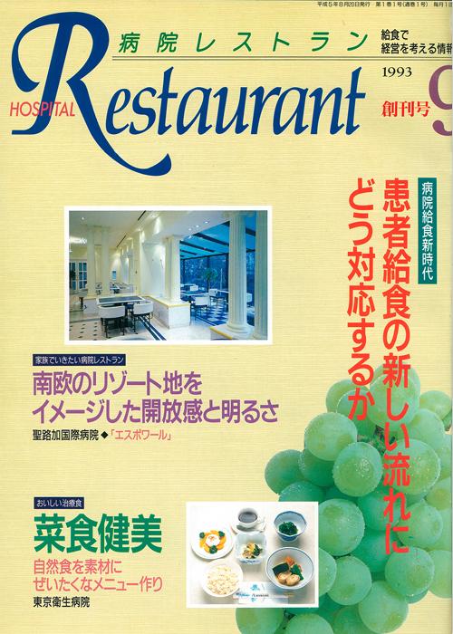 病院レストラン 創刊号
