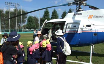 ヘリコプターを見学する園児たち