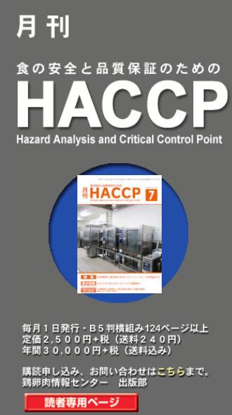 月刊HACCP