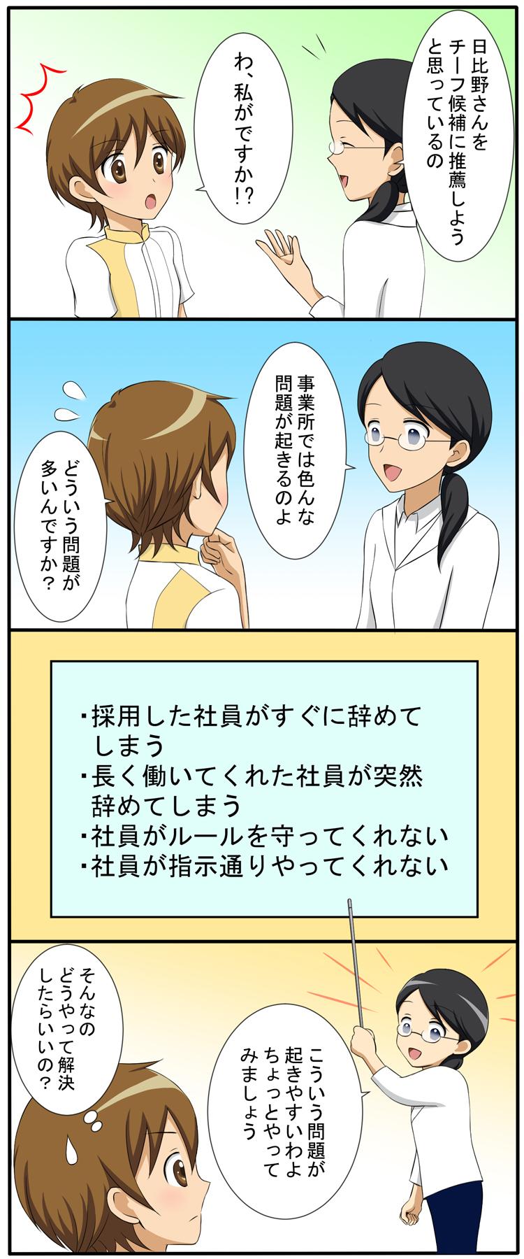 第1話「チーフ候補に!」