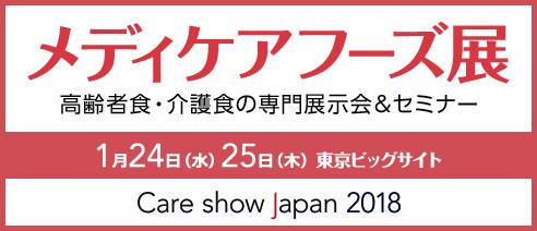 メディケアフーズ展 2018
