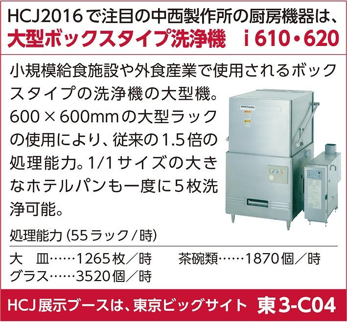 大型ボックスタイプ洗浄機 i610・620