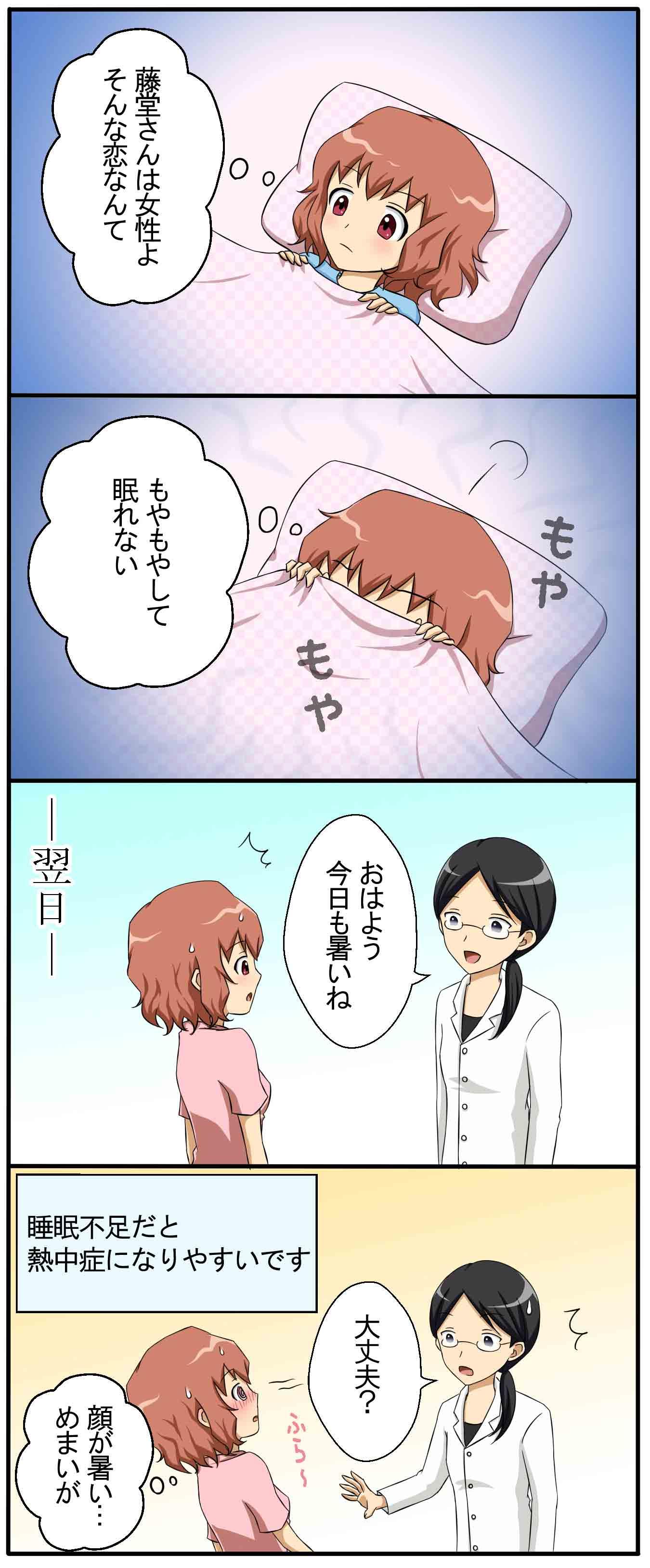 第六話「睡眠不足がつれてくるもの」