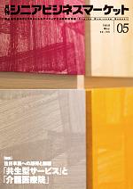 月刊 シニアビジネスマーケット 2018年5月号表紙