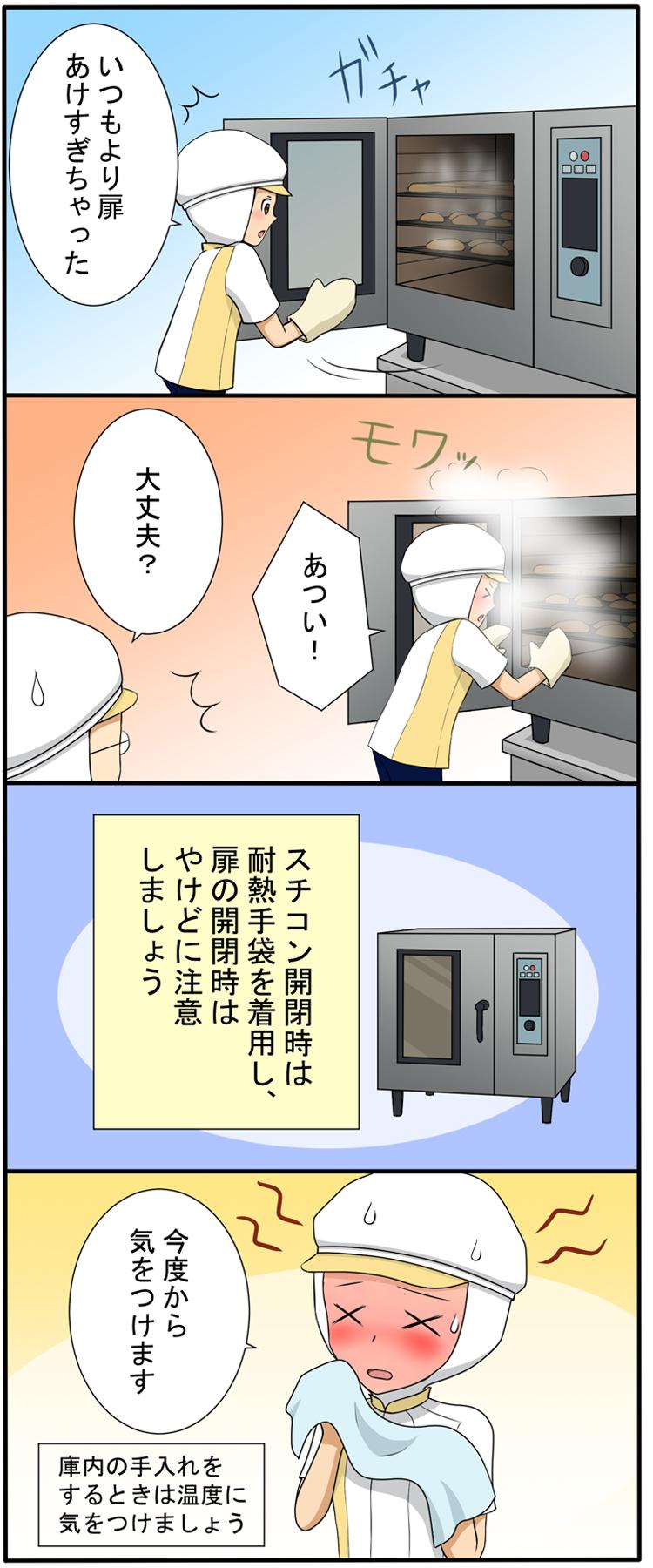 第11話「熱風」