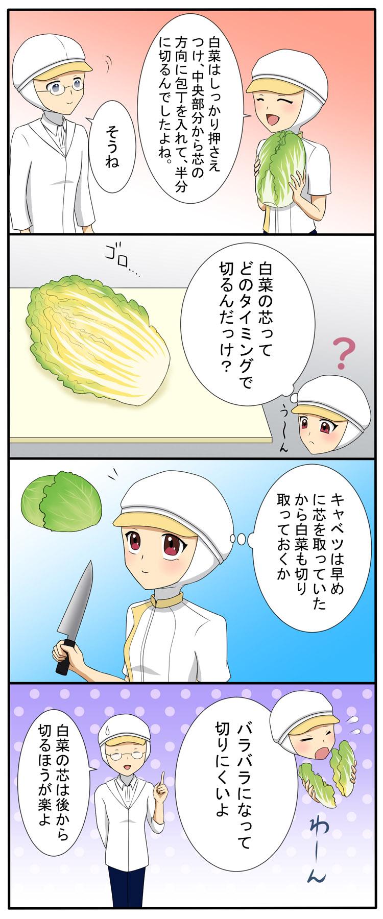 第21話「白菜の芯はいつ切る?」