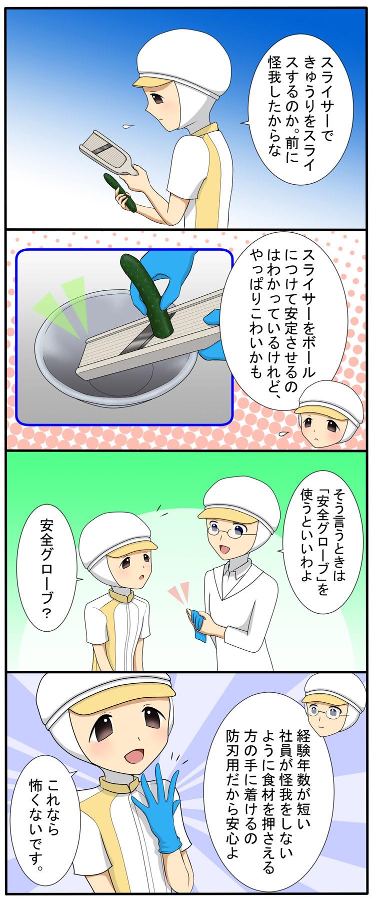 第23話「安全グローブを使おう!」
