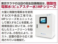 微酸性電解水(ピュアスター水)MPシリーズ