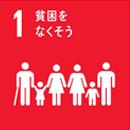 SDGs1貧困をなくそう