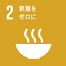 SDGs2飢餓をゼロに