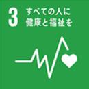 SDGs3全ての人に健康と福祉を