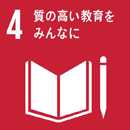 SDGs4質の高い教育をみんなに