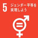 SDGs5ジェンダー平等を実現しよう