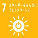 SDGs7エネルギーをみんなに そしてクリーンに