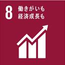 SDGs8働きがいも 経済成長も