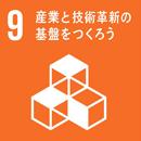 SDGs9産業と技術革新の基盤をつくろう