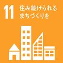 SDGs11住み続けられる街づくりを