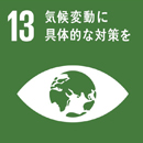SDGs13気候変動に具体的な対策を