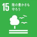 SDGs15陸の豊かさも守ろう