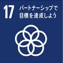 SDGs17パートナーシップで目標を達成しよう