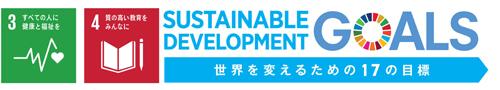 SDGs3、4
