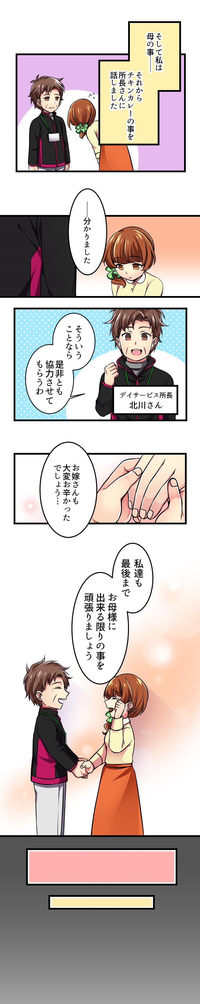 涙のチキンカレー 3話