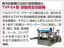 TVP-E4自動真空包装機