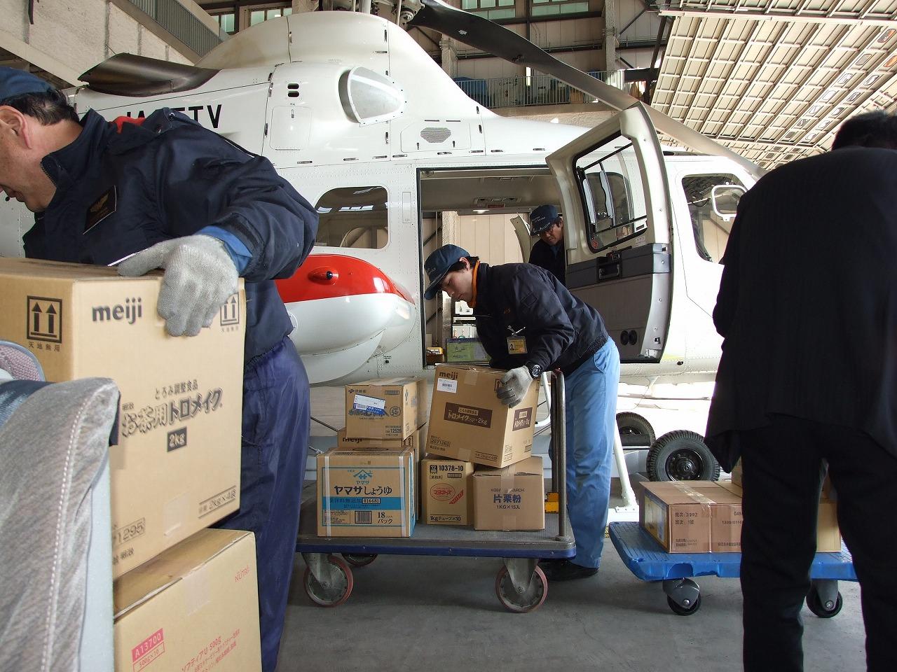 関東甲信越での雪害時にヘリコプターで支援物資を搭載した時の画像